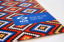 NIS 2012. - ″Home is where we are″